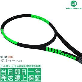 ウィルソン ブレード 98 CV カウンターヴェイル 18x20 2017(Wilson BLADE 98 CounterVail)304g WRT73311 硬式テニスラケット