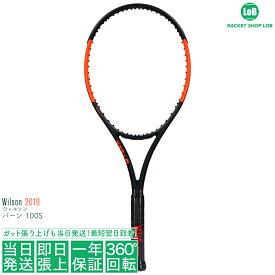 【クーポン利用で4%OFF!】ウィルソン バーン 100S 2019(Wilson BURN 100S)300g WR000110 硬式テニスラケット