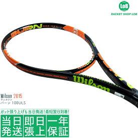 【クーポン利用で10%OFF!】ウィルソン バーン 100ULS 2015(Wilson BURN 100ULS)263g WRT7256103 硬式テニスラケット