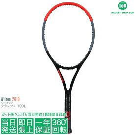 【クーポン利用で1,500円OFF!】ウィルソン クラッシュ 100L 2019(Wilson CLASH 100L)280g WR008711 硬式テニスラケット