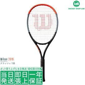 【クーポン利用で1,500円OFF!】ウィルソン クラッシュ 108 2019(Wilson CLASH 108)280g WR008811 硬式テニスラケット