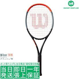 【クーポン利用で1,500円OFF!】ウィルソン クラッシュ 98 2019(Wilson CLASH 98)310g WR008611 硬式テニスラケット