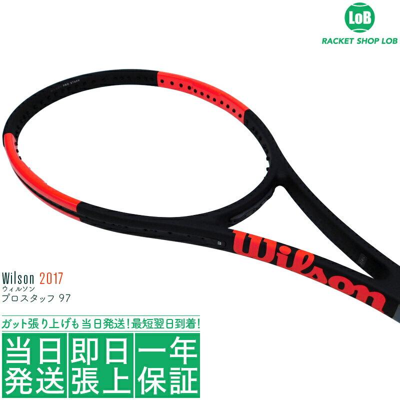 ウィルソン プロスタッフ 97 2017(Wilson PRO STAFF 97)315g WRT731510X 硬式テニスラケット