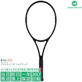【クーポン利用で4%OFF!】ウィルソン プロスタッフ 97 フルブラック 2020(Wilson PRO STAFF 97 FULL BLACK)315g WRT73901 硬式テニスラケット