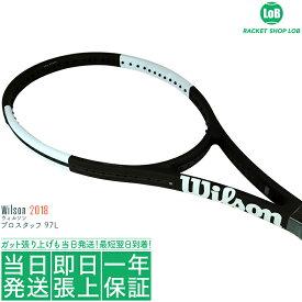 【新入荷】ウィルソン プロスタッフ 97L 2018(Wilson PRO STAFF 97L)290g WRT74191/WRT741920 硬式テニスラケット