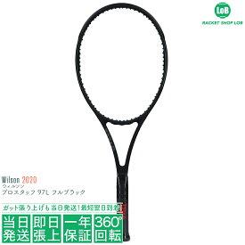【クーポン利用で3%OFF!】ウィルソン プロスタッフ 97L フルブラック 2020(Wilson PRO STAFF 97L FULL BLACK)290g WR038311 硬式テニスラケット