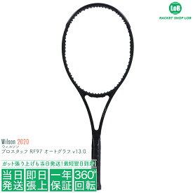 ウィルソン プロスタッフ RF97 オートグラフ v13.0 2020(Wilson PRO STAFF RF97 AUTOGRAPH v13.0)340g WR043711U 硬式テニスラケット