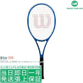 ウィルソン プロスタッフ RF97 オートグラフ レーバーカップ 2019(Wilson PRO STAFF RF97 AUTOGRAPH LAVER CUP)340g WR026411 硬式テニスラケット