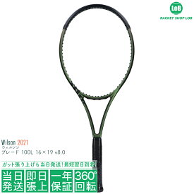 ウィルソン ブレード 100L 16×19 v8.0 2021(Wilson BLADE 100L 16×19 v8.0)285g WR078911 硬式テニスラケット