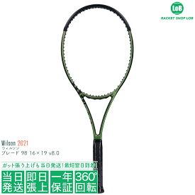 【クーポン利用で10%OFF!】ウィルソン ブレード 98 16×19 v8.0 2021(Wilson BLADE 98 16×19 v8.0)305g WR078711 硬式テニスラケット