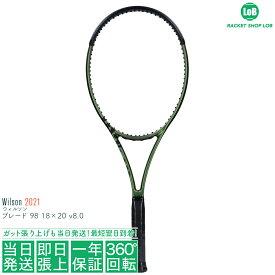 【クーポン利用で10%OFF!】ウィルソン ブレード 98 18×20 v8.0 2021(Wilson BLADE 98 18×20 v8.0)305g WR078811 硬式テニスラケット