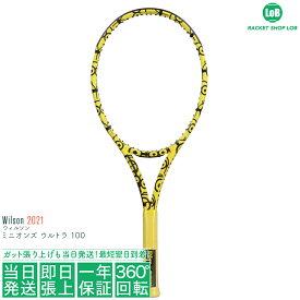 ウィルソン ミニオンズ ウルトラ 100 2021(Wilson MINIONS ULTRA 100)300g WR064811 硬式テニスラケット