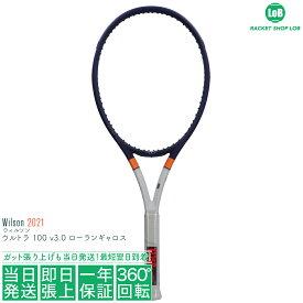 ウィルソン ウルトラ 100 v3.0 ローランギャロス 2021(Wilson ULTRA 100 v3.0 ROLAND GARROS 2021)300g WR068411U 硬式テニスラケット