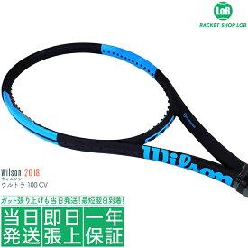 ウィルソン ウルトラ 100 CV カウンターヴェイル 2018(Wilson ULTRA 100 CounterVail)300g WRT73731 硬式テニスラケット