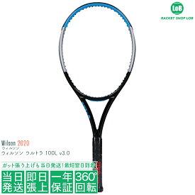 【クーポン利用で3%OFF!】ウィルソン ウルトラ 100L v3.0 2020(Wilson ULTRA 100L v3.0)280g WR036511U 硬式テニスラケット
