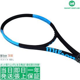 【クーポン利用で3%OFF!】ウィルソン ウルトラ 100 L 2018(Wilson ULTRA 100 L)277g WRT73741 硬式テニスラケット
