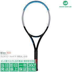 【クーポン利用で3%OFF!】ウィルソン ウルトラ 100UL v3.0 2020(Wilson ULTRA 100UL v3.0)260g WR036611U 硬式テニスラケット