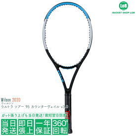【クーポン利用で3%OFF!】ウィルソン ウルトラ ツアー 95 CV カウンターヴェイル v3.0 2020(Wilson ULTRA TOUR 95 CounterVail v3.0)309g WR036811 硬式テニスラケット