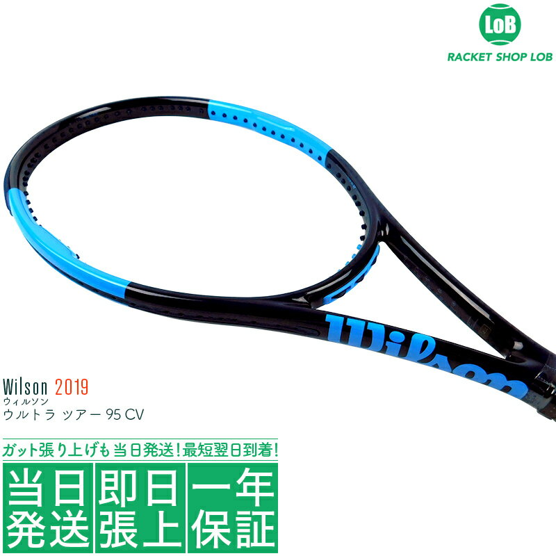 【週替わり衝撃価格SALE】ウィルソン ウルトラ ツアー 95 CV カウンターヴェイル 2019(Wilson ULTRA TOUR 95 CounterVail)309g WR000711 硬式テニスラケット