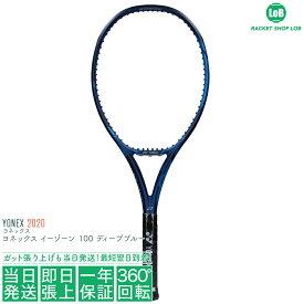 ヨネックス イーゾーン 100 ディープブルー 2020(YONEX EZONE 100 DEEP BLUE)300g 06EZ100 566 硬式テニスラケット