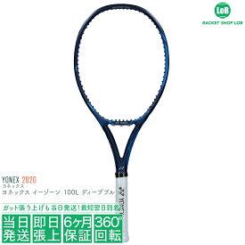 【クーポン利用で3%OFF!】【ポイント10倍】【ガット無料】【国内正規品】ヨネックス イーゾーン 100L ディープブルー 2020(YONEX EZONE 100L DEEP BLUE)285g 06EZ100L 566 硬式テニスラケット