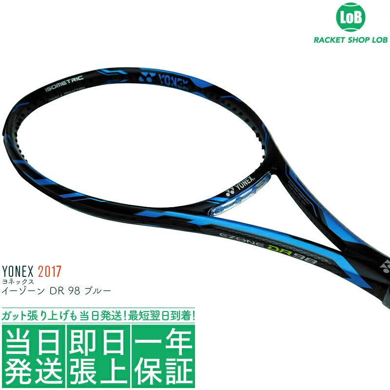 ヨネックス イーゾーン ディーアール 98 ブルー 2017(YONEX EZONE DR 98 BLUE 188)310g EZD98YX 硬式テニスラケット