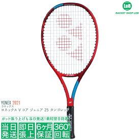 【クーポン利用で3%OFF!】【ポイント10倍】【張り上げ済】【送料無料】【国内正規品】ヨネックス Vコア ジュニア 25 タンゴレッド 2021(YONEX V CORE JUNIOR 25 TANGO RED)240g 06VC25G 587 硬式テニスラケット