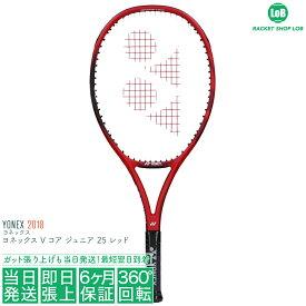 【クーポン利用で3%OFF!】【ポイント10倍】【張り上げ済】【国内正規品】ジュニア ヨネックス Vコア 25 フレイムレッド 2018(YONEX V CORE JUNIOR 25 FLAME RED)240g 18VC25G 596 硬式テニスラケット