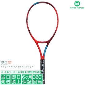 【送料無料】【国内正規品】ヨネックス Vコア ブイコア 98 タンゴレッド 2021(YONEX VCORE 98)305g 06VC98 587 硬式テニスラケット