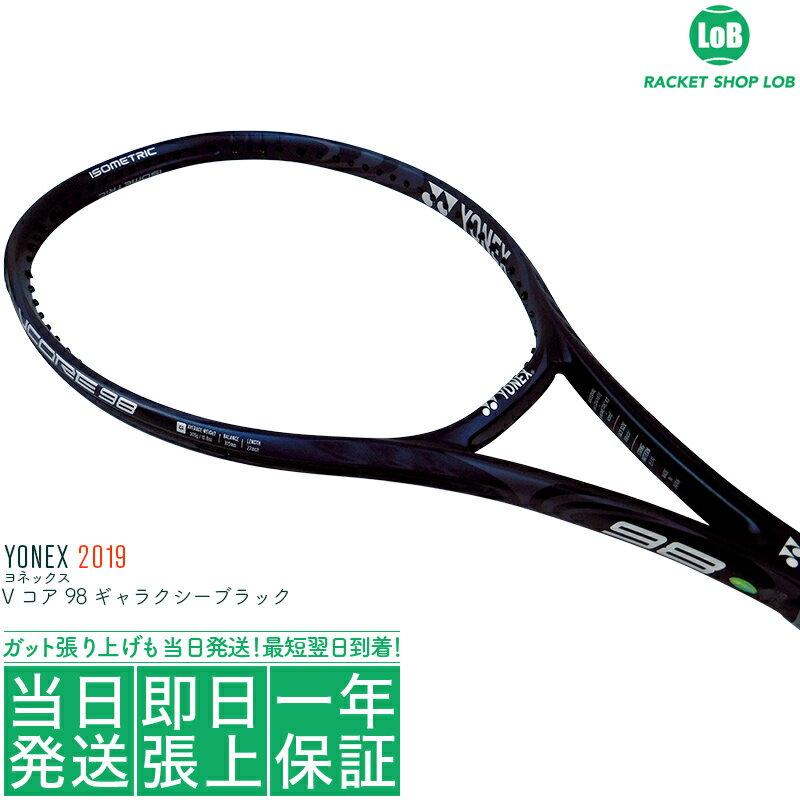 【A・ケルバー使用シリーズ】ヨネックス Vコア 98 ギャラクシーブラック 2019(YONEX VCORE 98)305g 18VC98 硬式テニスラケット