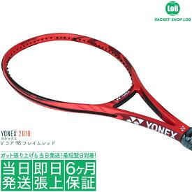 【クーポン利用で3%OFF!】【ポイント10倍】【ガット無料】【国内正規品】ヨネックス Vコア 98 フレイムレッド 2018(YONEX VCORE 98)305g 18VC98 硬式テニスラケット