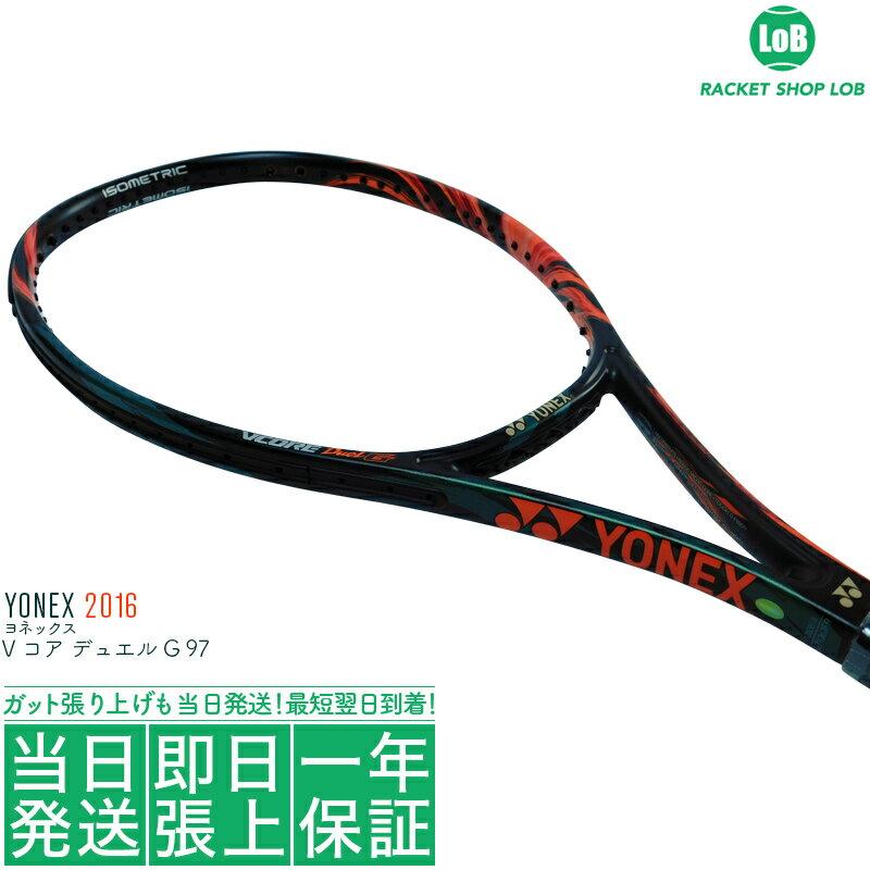 ヨネックス Vコア ブイコア デュエル ジー 97 2016(YONEX VCORE Duel G 97)310g VCDG97YX 硬式テニスラケット