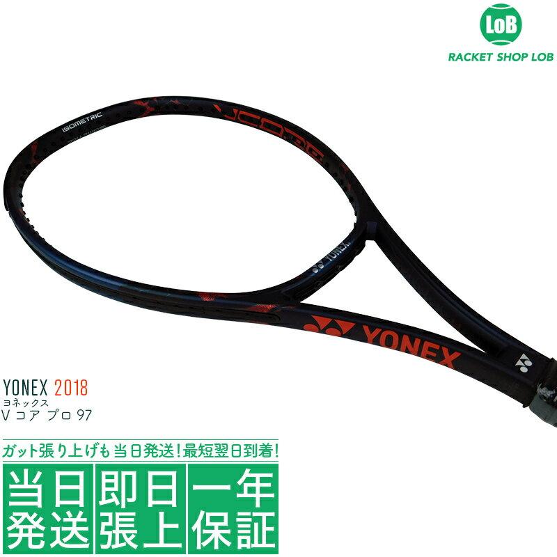 ヨネックス Vコア ブイコア プロ 97 2018(YONEX VCORE PRO 97)310g 18VCP97 硬式テニスラケット