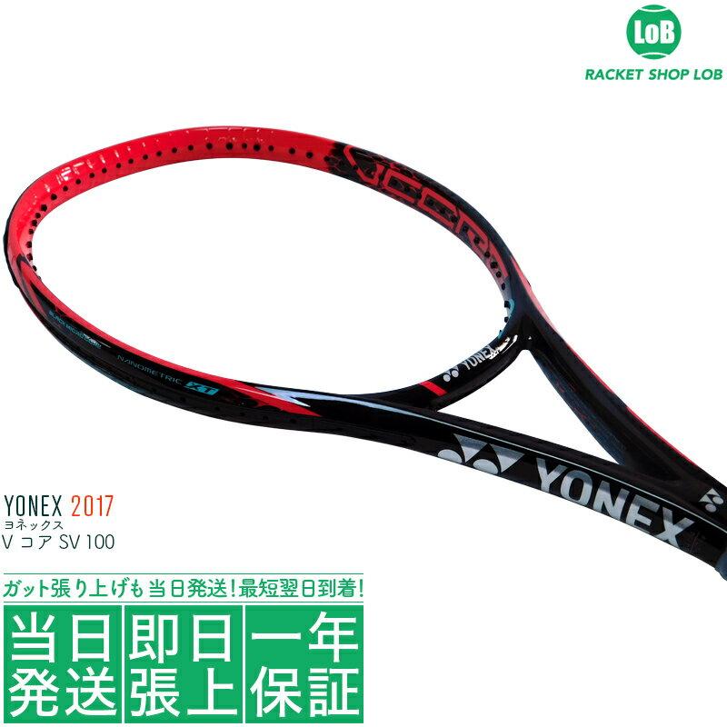 ヨネックス Vコア ブイコア エスブイ 100 2017(YONEX VCORE SV 100)300g VCSV100YX 硬式テニスラケット