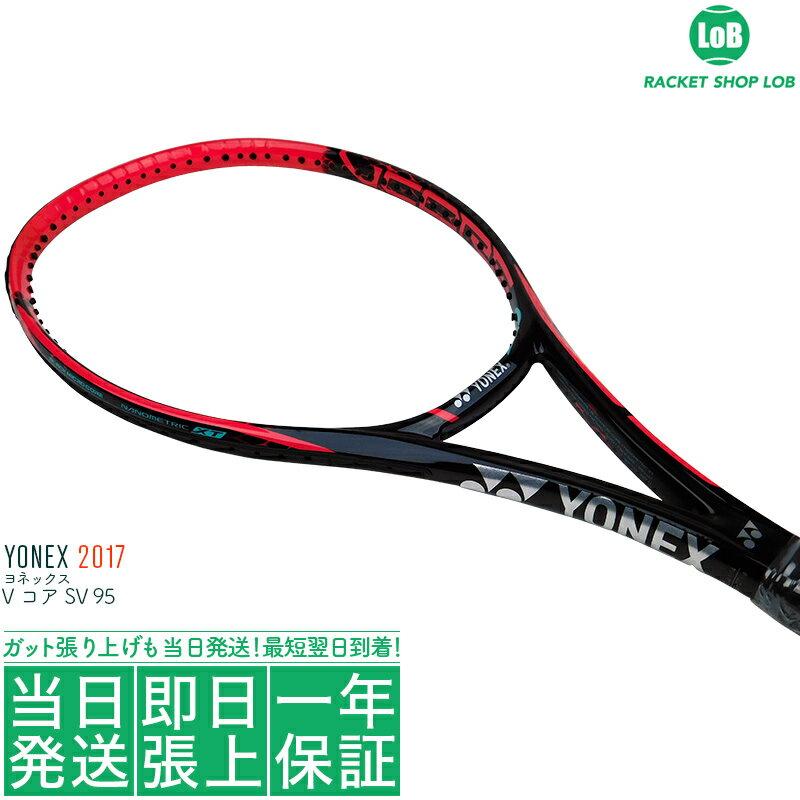 ヨネックス Vコア ブイコア エスブイ 95 2017(YONEX VCORE SV 95)310g VCSV95YX 硬式テニスラケット