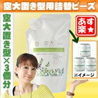 『忌避消臭抗菌剤 空大Qoota置き型用詰替ビーズ』【あす楽対応】