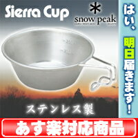 スノーピーク シェラカップ [E-103]【あす楽対応】