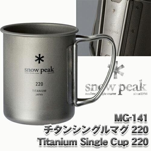 スノーピーク チタンシングルマグ 220 [MG-141]【あす楽】