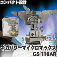 スノーピーク ギガパワーマイクロマックス [GS-110AR]