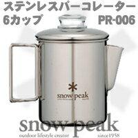 スノーピーク ステンレスパーコレーター6カップ [PR-006]