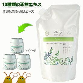 13種類の天然成分がゴキブリを寄せ付けない「忌避消臭抗菌剤 空大Qoota置き型用詰替ビーズ」