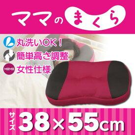 \数量限定/(高さ調節可能な枕)ママのまくら PMA-3855ピンク(ウォッシャブル・ポリエチレンパイプ)アイリスオーヤマ[cpir]