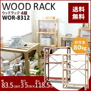 ラック 木製 木製ラック ウッディラック 4段 幅85 WOR-8312 アイリスオーヤマディスプレイラック オープンラック シェルフ 棚 カントリー調 収納ラ...