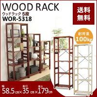 【送料無料】ウッディラック4段WOR-5318幅58.5cmx奥行35cmx高さ147cm