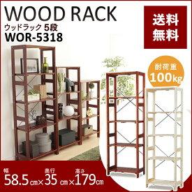 ラック 木製 ウッディラック 5段 WOR-5318 アイリスオーヤマディスプレイラック オープンラック シェルフ 棚 カントリー調 収納ラック 本棚 木製 ウッドラック ナチュラル シンプル