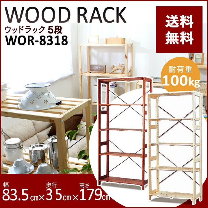 ラック 木製 木製ラック ウッディラック 5段 幅83.5 WOR-8318 アイリスオーヤマウッドラック オープンラック 木製 ディスプレイラック ラック シェルフ 棚 収納ラック ナチュラル シンプル[cpir]