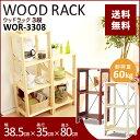 ウッディラック 3段 幅40 WOR-3308 アイリスオーヤマラック 木製 木製ラック ディスプレイラック オープンラック キッチンラック シェルフ 棚 カン...