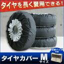 タイヤカバー 4本 Mサイズ送料無料 タイヤカバー カバー タイヤ保管 タイヤ収納 保管 4枚セット 夏 冬 カバー タイヤ…