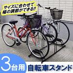 アイリスオーヤマ自転車スタンドBYS-3ブラック
