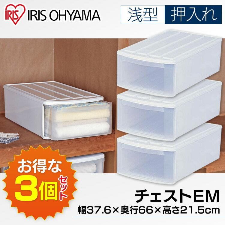 チェスト EM 3個セット アイリスオーヤマ幅37.6×奥行66×高さ21.5cm収納ボックス クローゼット 引き出し 送料無料 引き出し式収納 引出式 クローゼット収納 クリアチェスト クリアボックス ケース クリア収納 クリアケース クリアボックス